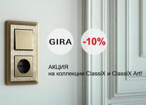 Gira. Акция на коллекции ClassiX и ClassiX Art!